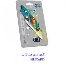 گیوی سیم ایفون هی کارت HEICARD همراه با ضمانت انلاک