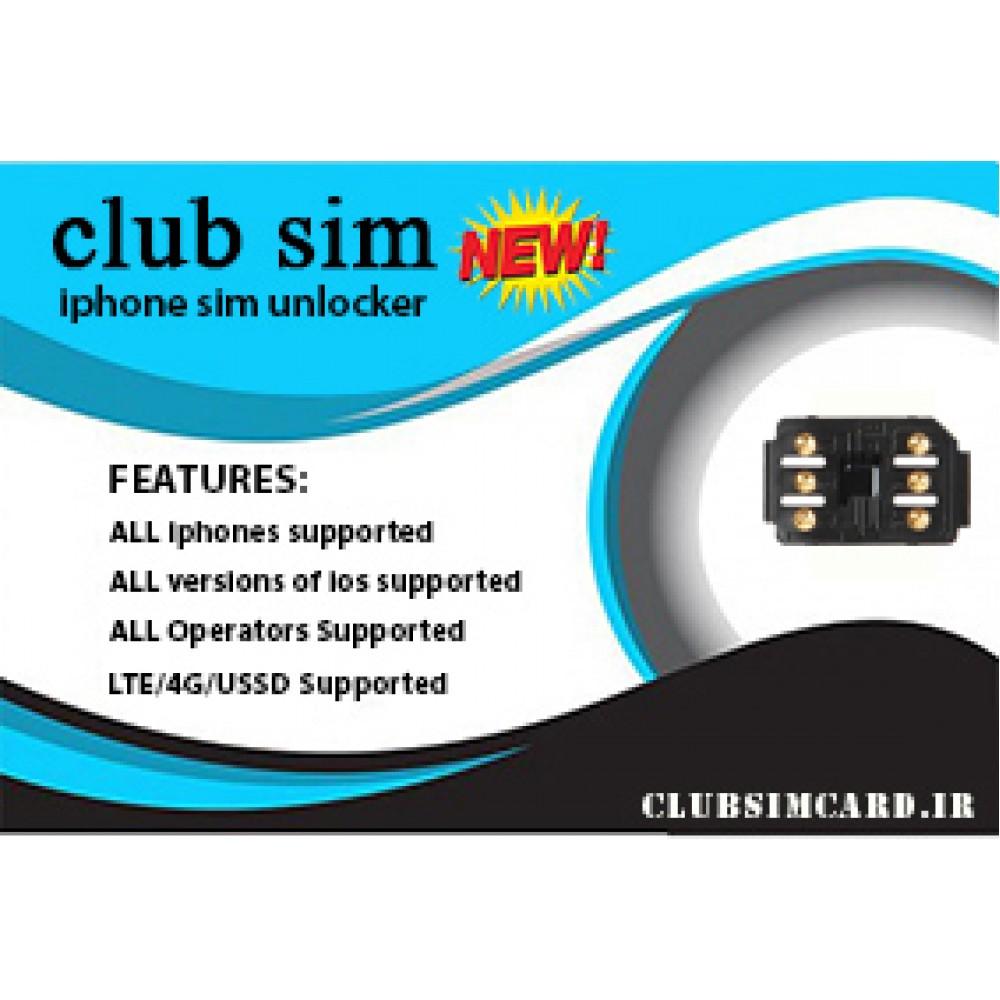 سیم آنلاکر آیفون کلاب سیم CLUB SIM ورژن جدید